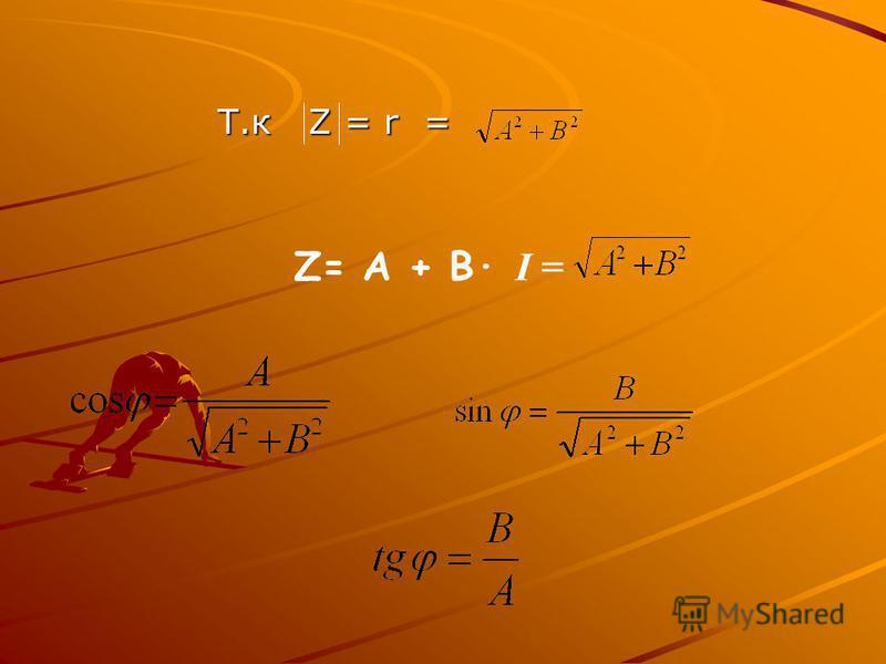 Т.к Z = r = Z= А + В· I =