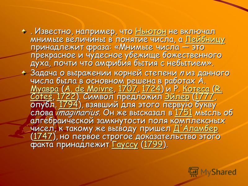 . Известно, например, что Ньютон не включал мнимые величины в понятие числа, а Лейбницу принадлежит фраза: «Мнимые числа это прекрасное и чудесное убежище божественного духа, почти что амфибия бытия с небытием». Ньютон ЛейбницуНьютон Лейбницу Задача