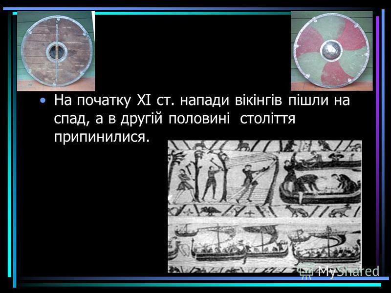 На початку ХІ ст. напади вікінгів пішли на спад, а в другій половині століття припинилися.