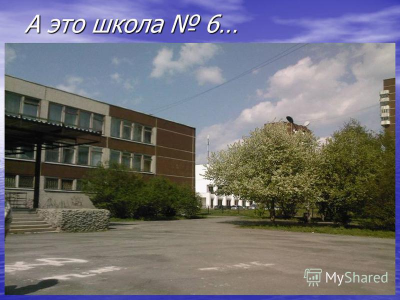 Это наш школьный двор…
