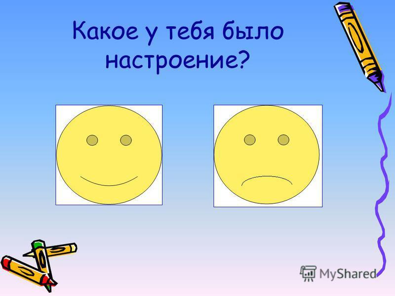 Какое у тебя было настроение?