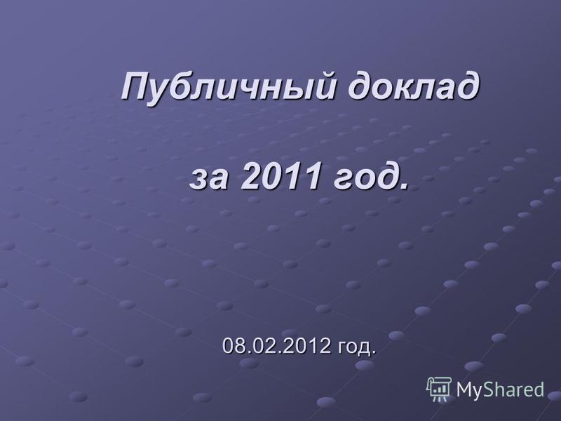 Публичный доклад за 2011 год. 08.02.2012 год.