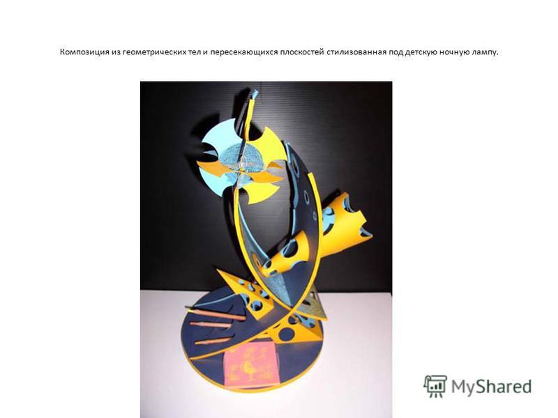 Композиция из геометрических тел и пересекающихся плоскостей стилизованная под детскую ночную лампу.