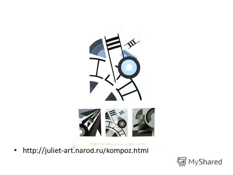 http://juliet-art.narod.ru/kompoz.html