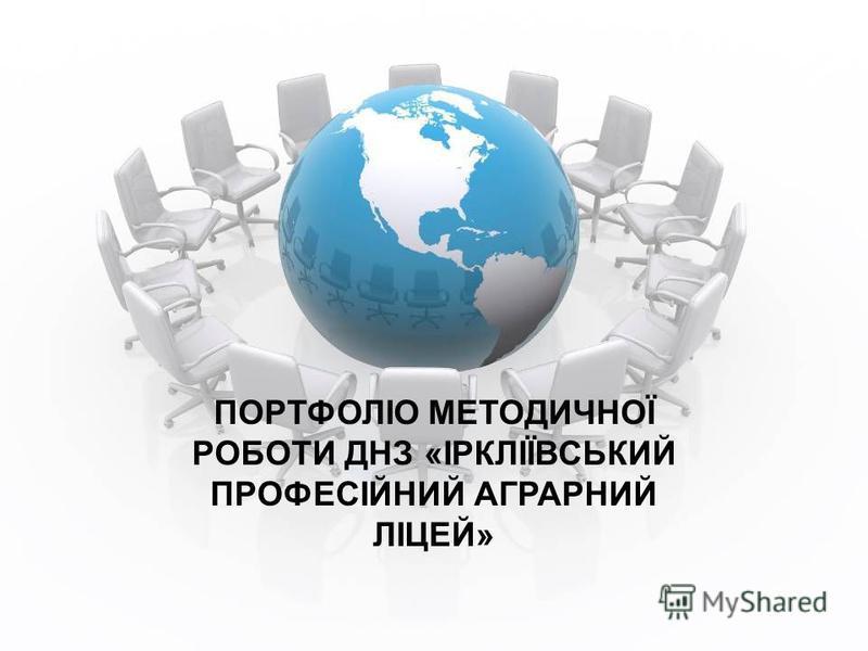 ПОРТФОЛІО МЕТОДИЧНОЇ РОБОТИ ДНЗ «ІРКЛІЇВСЬКИЙ ПРОФЕСІЙНИЙ АГРАРНИЙ ЛІЦЕЙ»