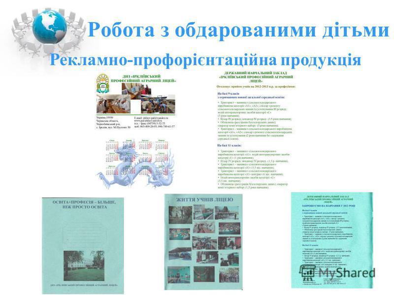 Робота з обдарованими дітьми Рекламно-профорієнтаційна продукція