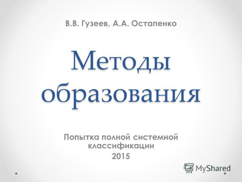 Методы образования Попытка полной системной классификации 2015 В.В. Гузеев, А.А. Остапенко