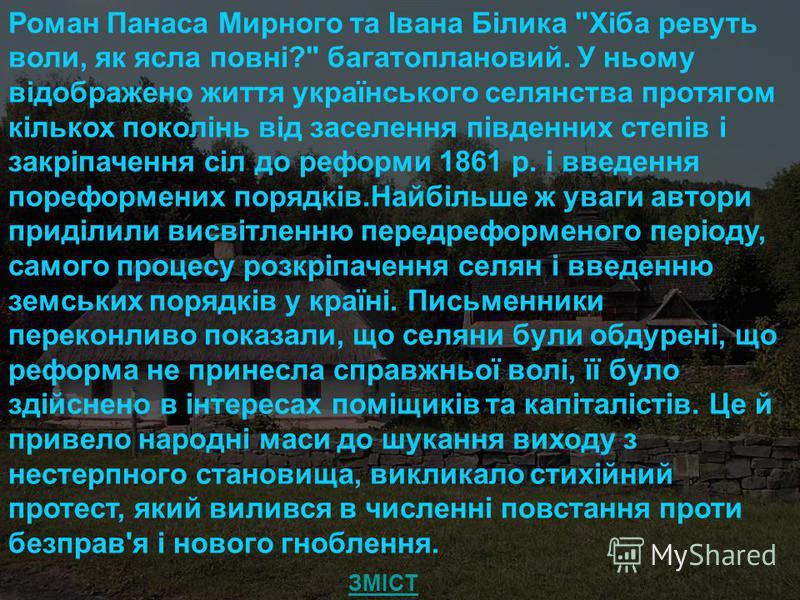 Роман Панаса Мирного та Івана Білика