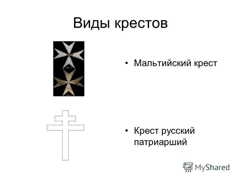 Виды крестов Мальтийский крест Крест русский патриарший