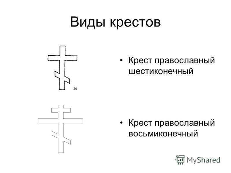 Виды крестов Крест православный шестиконечный Крест православный восьмиконечный