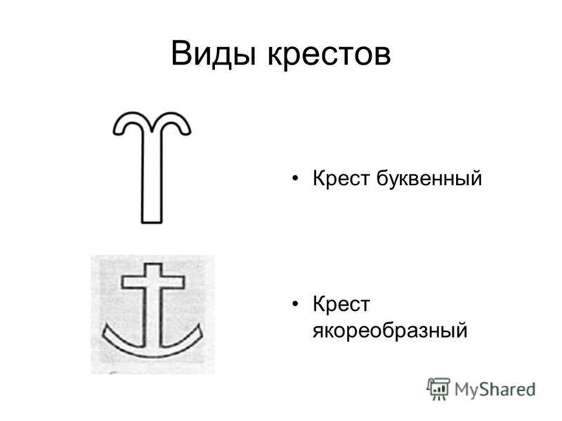 Виды крестов Крест буквенный Крест якоре образный