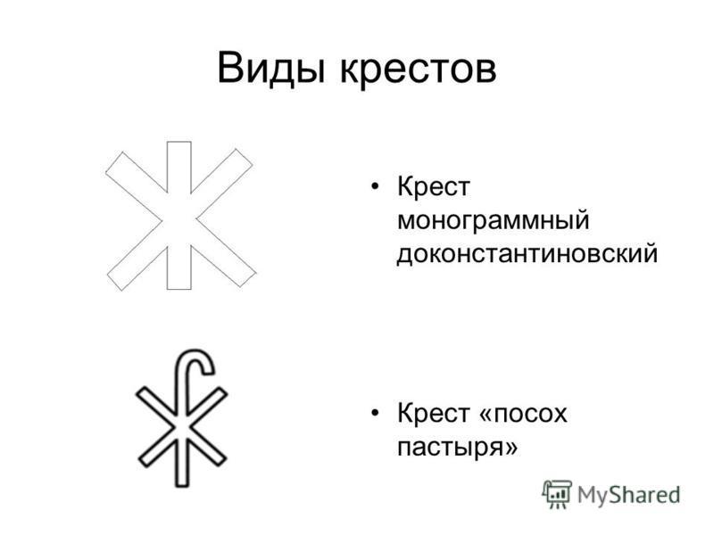 Виды крестов Крест монограммный доконстантиновский Крест «посох пастыря»