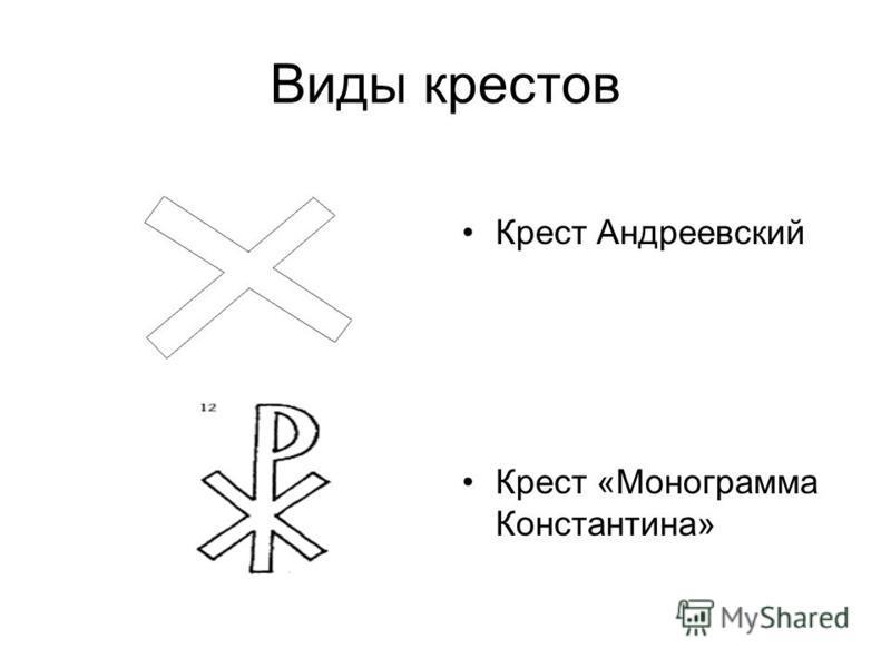 Виды крестов Крест Андреевский Крест «Монограмма Константина»