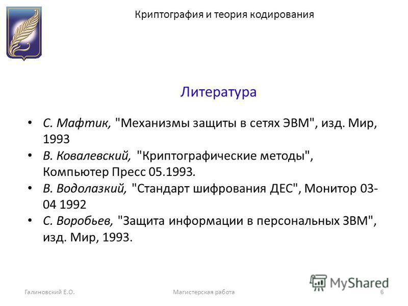 Галиновский Е.О.Магистерская работа 6 6 Литература С. Мафтик,