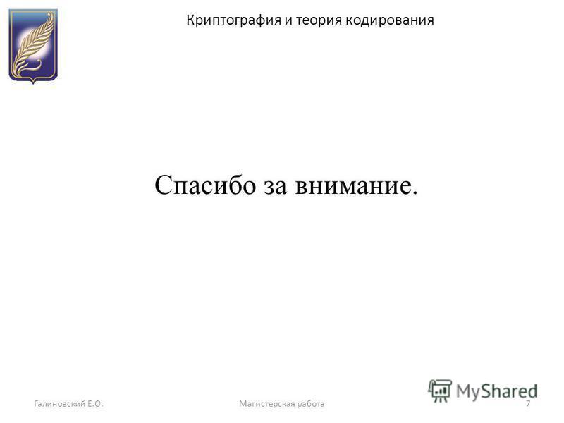 Галиновский Е.О.Магистерская работа 7 Спасибо за внимание. Криптография и теория кодирования