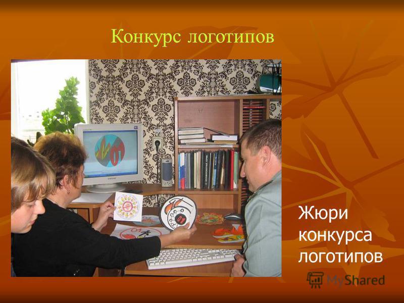 Жюри конкурса логотипов Конкурс логотипов