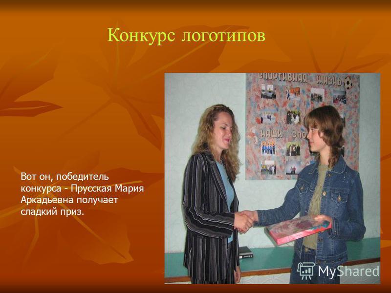 Вот он, победитель конкурса - Прусская Мария Аркадьевна получает сладкий приз. Конкурс логотипов