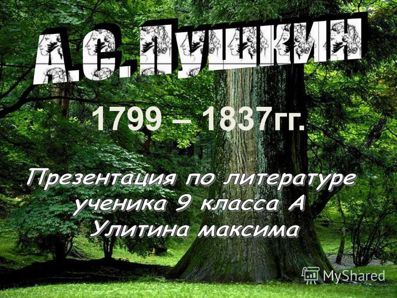 1799 – 1837 гг.