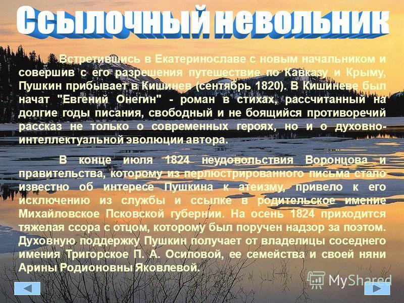 Встретившись в Екатеринославе с новым начальником и совершив с его разрешения путешествие по Кавказу и Крыму, Пушкин прибывает в Кишинев (сентябрь 1820). В Кишиневе был начат