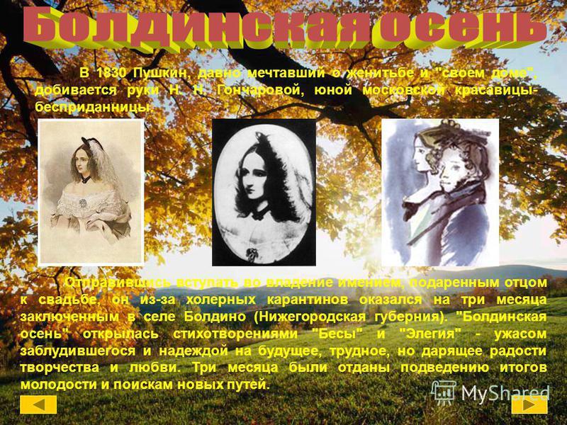 В 1830 Пушкин, давно мечтавший о женитьбе и