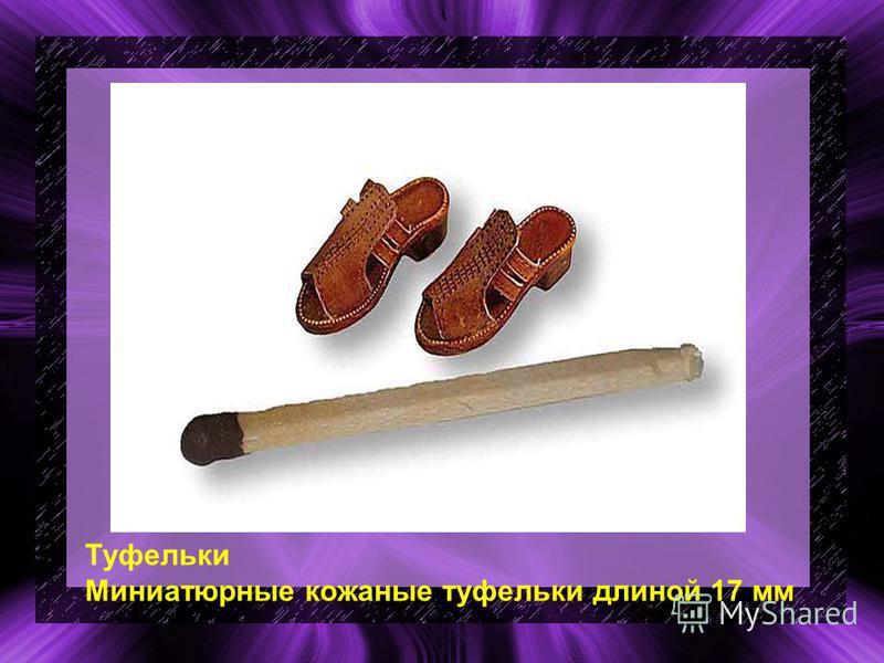 Туфельки Миниатюрные кожаные туфельки длиной 17 мм