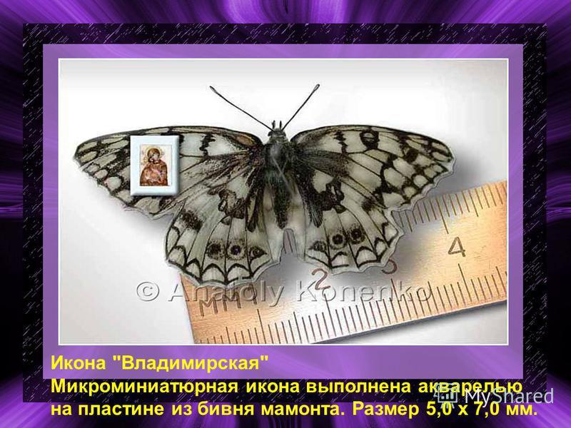 Икона Владимирская Микроминиатюрная икона выполнена акварелью на пластине из бивня мамонта. Размер 5,0 х 7,0 мм.
