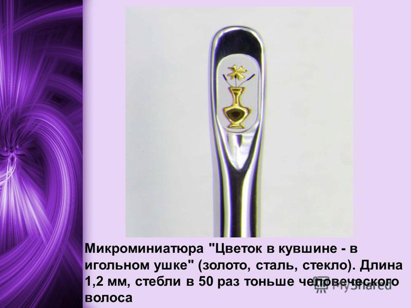 Микроминиатюра Цветок в кувшине - в игольном ушке (золото, сталь, стекло). Длина 1,2 мм, стебли в 50 раз тоньше человеческого волоса