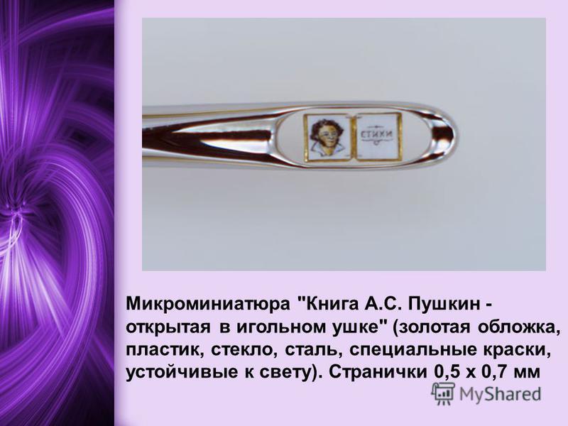 Микроминиатюра Книга А.С. Пушкин - открытая в игольном ушке (золотая обложка, пластик, стекло, сталь, специальные краски, устойчивые к свету). Странички 0,5 х 0,7 мм