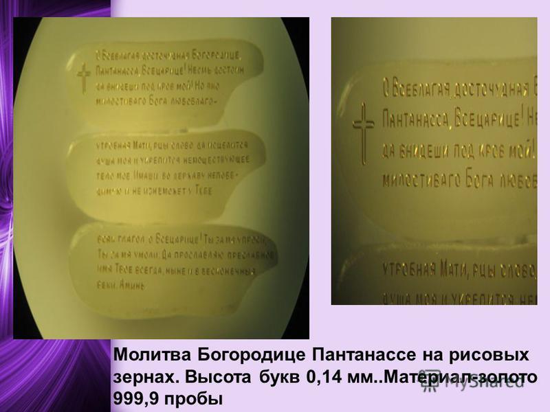 Молитва Богородице Пантанассе на рисовых зернах. Высота букв 0,14 мм..Материал-золото 999,9 пробы