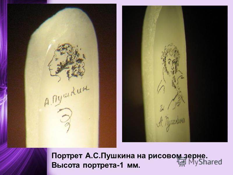 Портрет А.С.Пушкина на рисовом зерне. Высота портрета-1 мм.