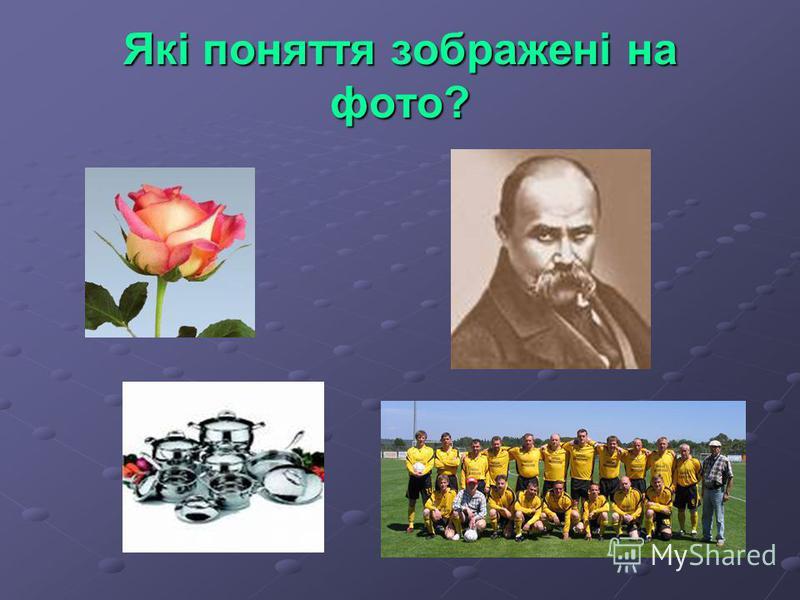 Які поняття зображені на фото?