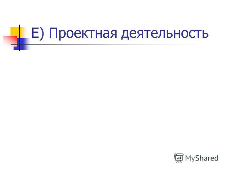 Е) Проектная деятельность