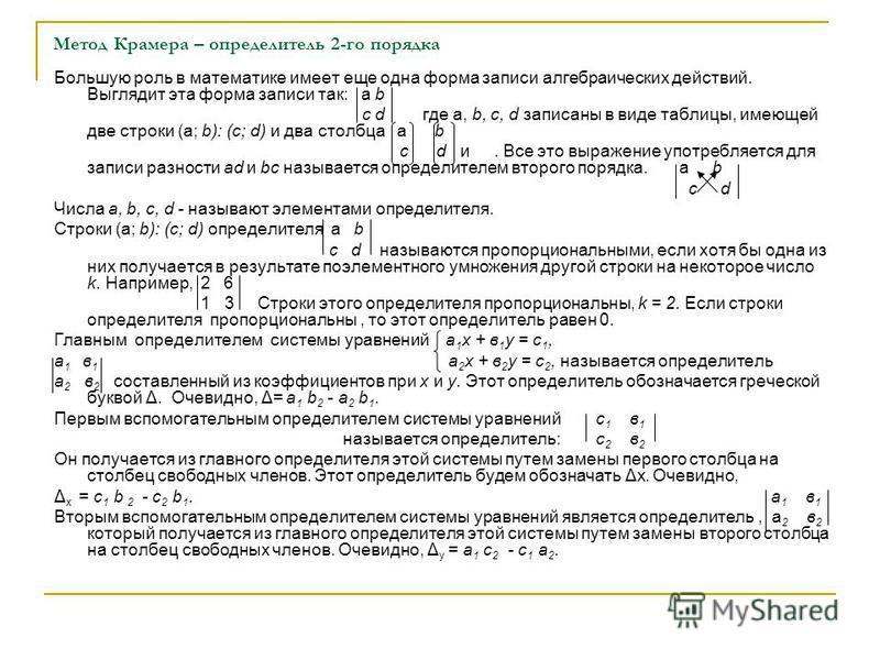 Метод Крамера – определитель 2-го порядка Большую роль в математике имеет еще одна форма записи алгебраических действий. Выглядит эта форма записи так: а b с d где а, b, с, d записаны в виде таблицы, имеющей две строки (а; b): (с; d) и два столбца а