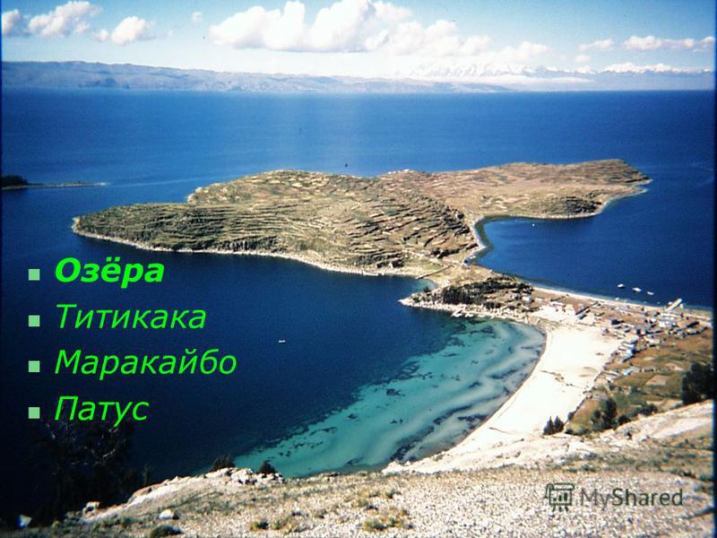 Озёра Титикака Маракайбо Патус