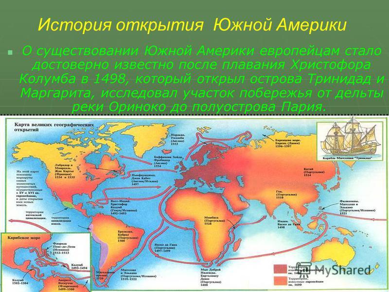 История открытия Южной Америки О существовании Южной Америки европейцам стало достоверно известно после плавания Христофора Колумба в 1498, который открыл острова Тринидад и Маргарита, исследовал участок побережья от дельты реки Ориноко до полуостров