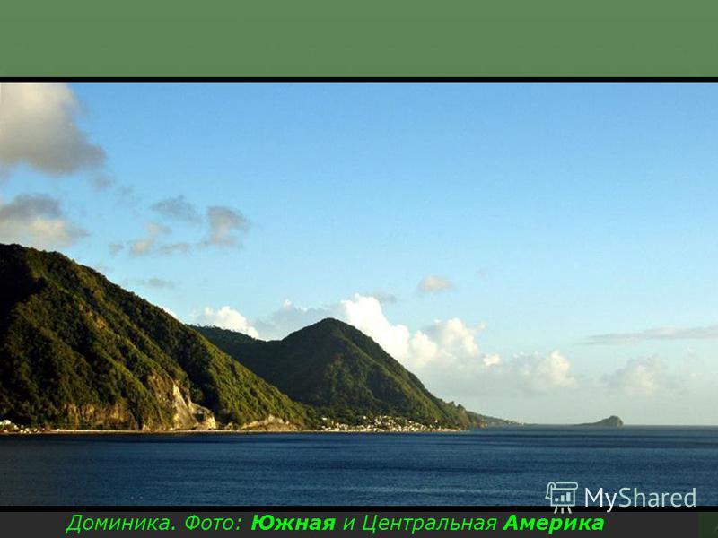 Доминика. Фото: Юююжная и Центральная Америка