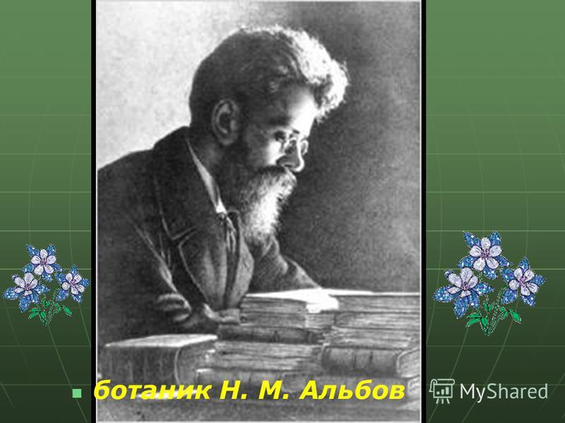 ботаник Н. М. Альбов