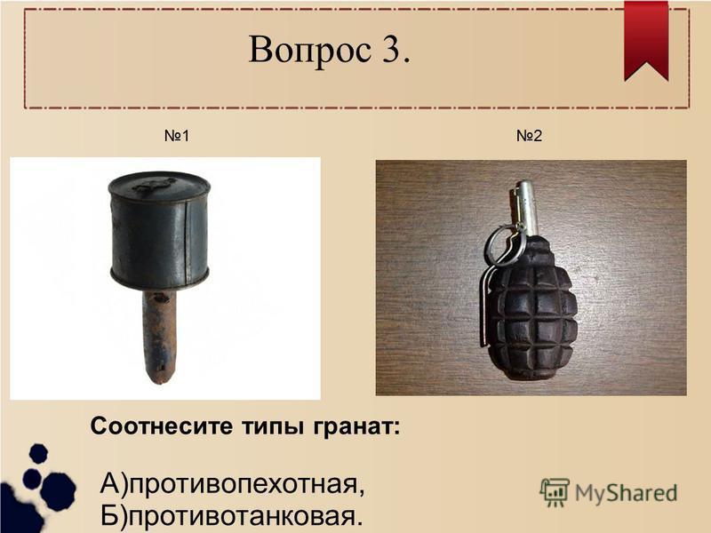Вопрос 3. 12 Соотнесите типы гранат: А)противопехотная, Б)противотанковая.