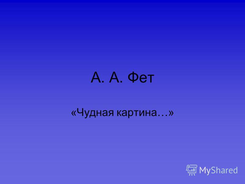А. А. Фет «Чудная картина…»