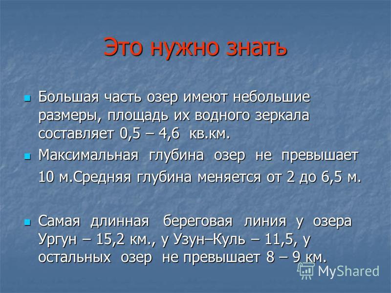 Это нужно знать Большая часть озер имеют небольшие размеры, площадь их водного зеркала составляет 0,5 – 4,6 кв.км. Большая часть озер имеют небольшие размеры, площадь их водного зеркала составляет 0,5 – 4,6 кв.км. Максимальная глубина озер не превыша