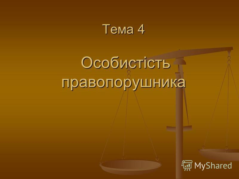 Тема 4 Особистість правопорушника