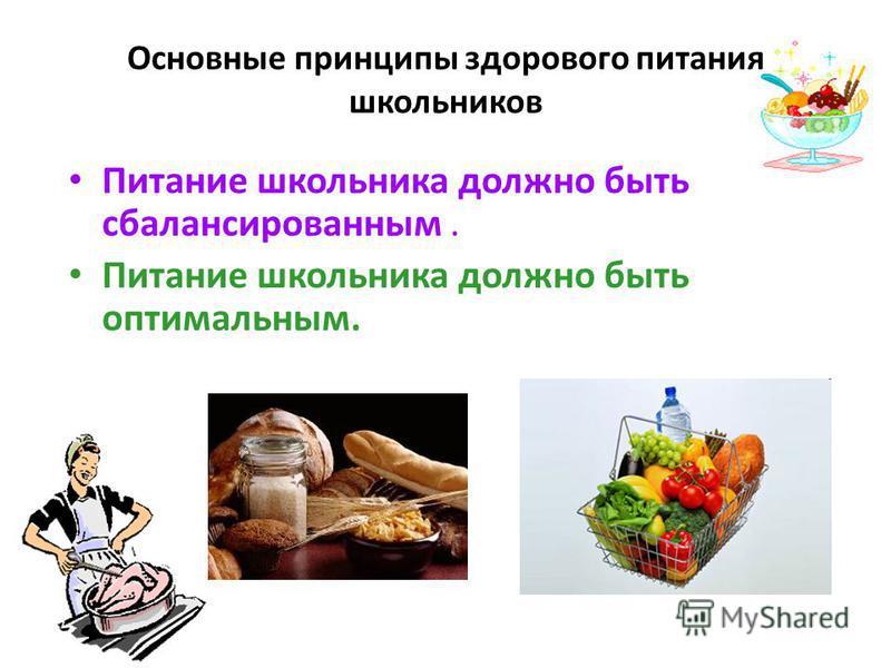 Основные принципы здорового питания школьников Питание школьника должно быть сбалансированным. Питание школьника должно быть оптимальным.