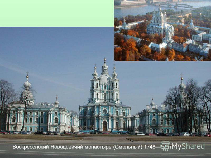 Воскресенский Новодевичий монастырь (Смольный) 174857 гг