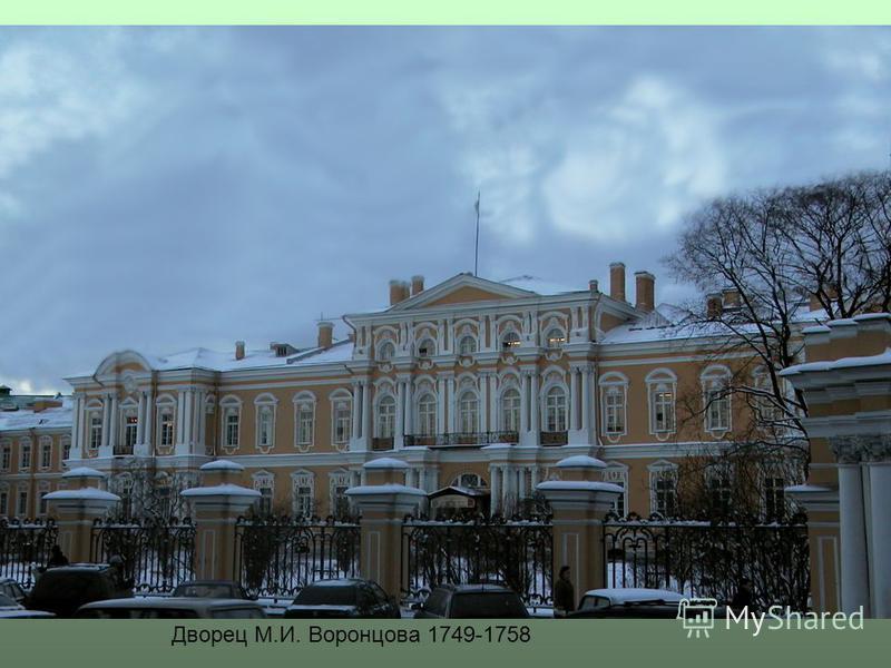 Дворец М.И. Воронцова 1749-1758