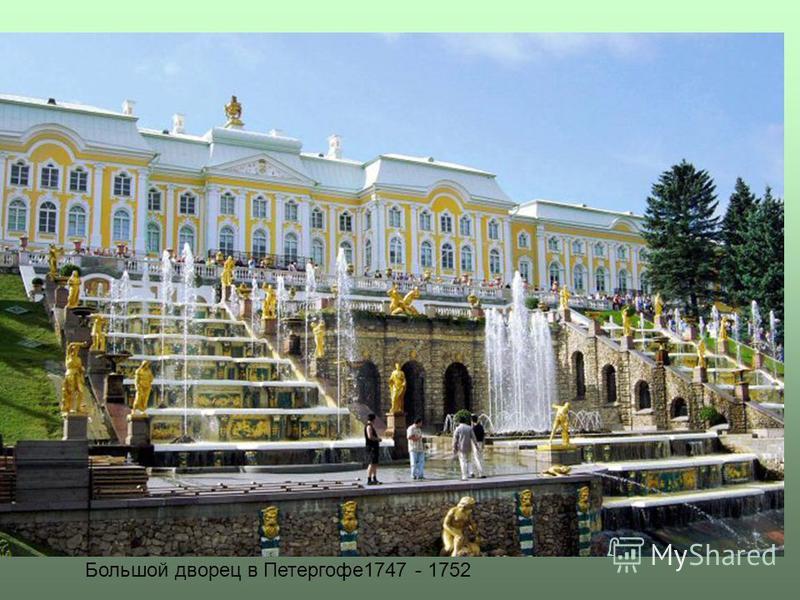 Большой дворец в Петергофе 1747 - 1752