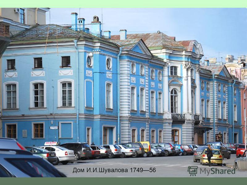 Дом И.И.Шувалова 174956
