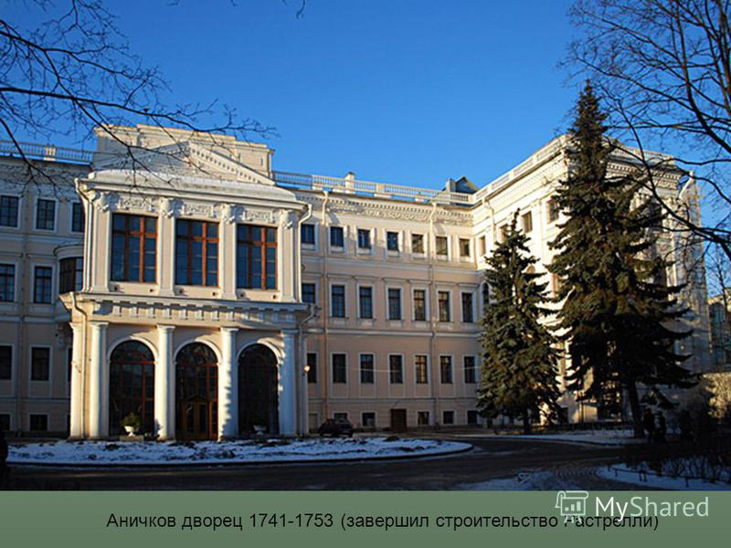 Аничков дворец 1741-1753 (завершил строительство Растрелли)