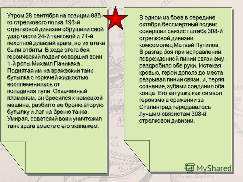 Утром 28 сентября на позиции 885- го стрелкового полка 193-й стрелковой дивизии обрушили свой удар части 24-й танковой и 71-й пехотной дивизий врага, но их атаки были отбиты. В ходе этого боя героический подвиг совершил воин 1-й роты Михаил Паникаха.