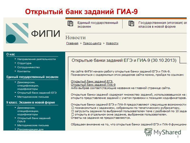 Открытый банк заданий ГИА-9 8