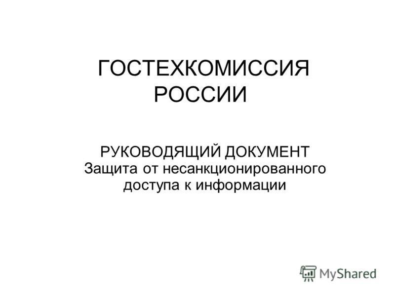 ГОСТЕХКОМИССИЯ РОССИИ РУКОВОДЯЩИЙ ДОКУМЕНТ Защита от несанкционированного доступа к информации